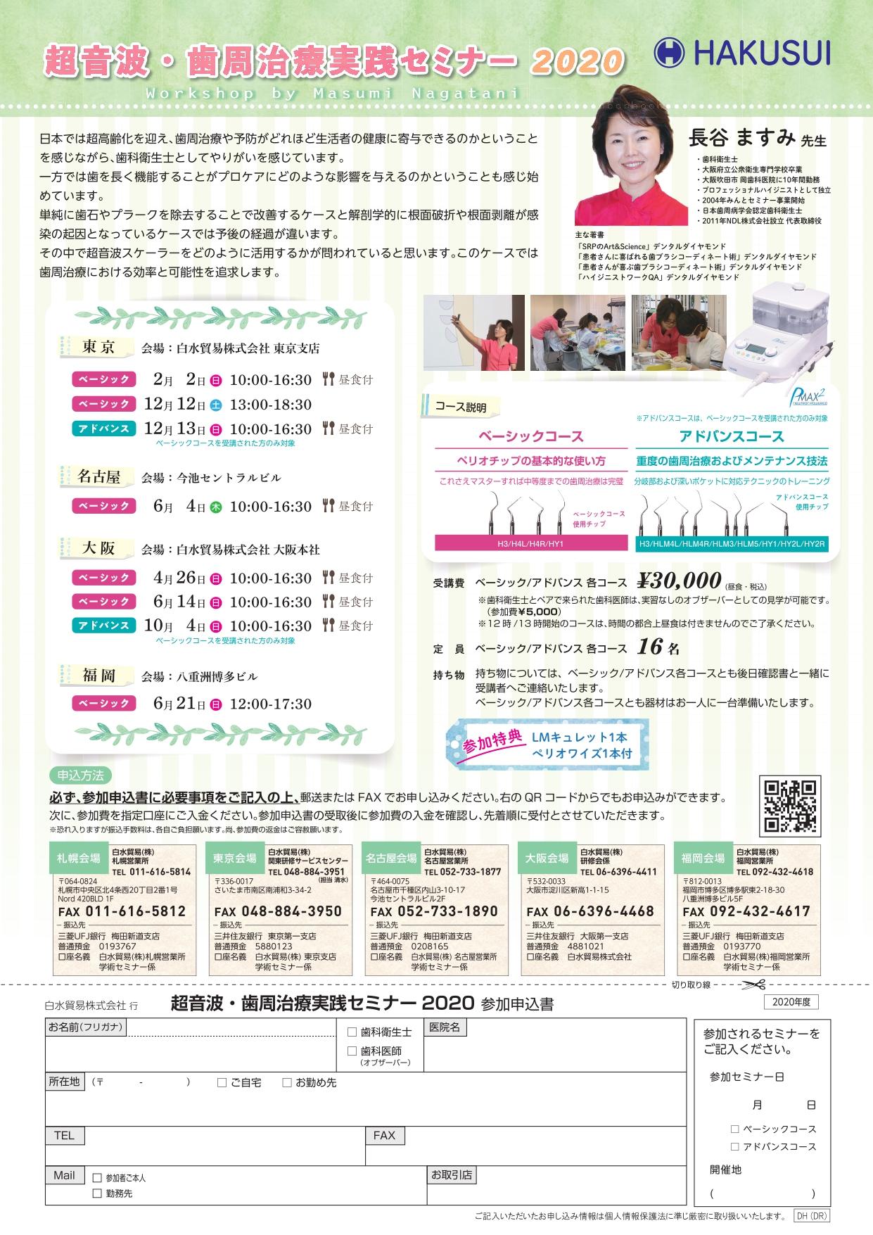 【満席】超音波・歯周治療実践セミナー ~ベーシックコース~