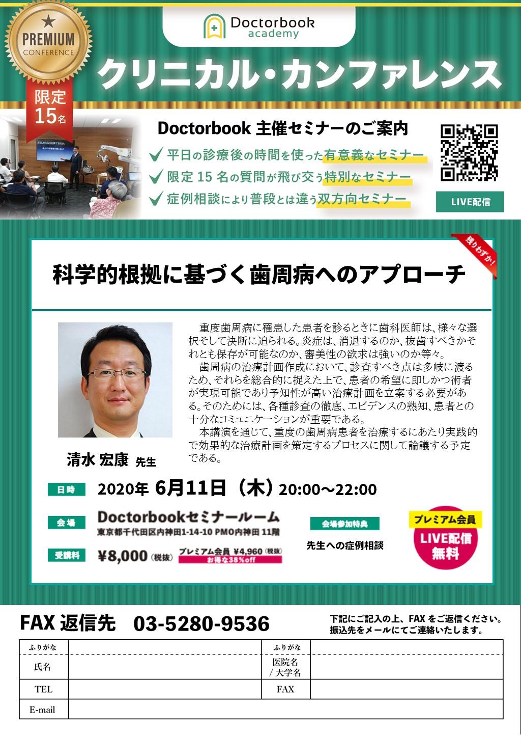 「科学的根拠に基づく歯周病へのアプローチ」清水 宏康 先生クリニカル・カンファレンス