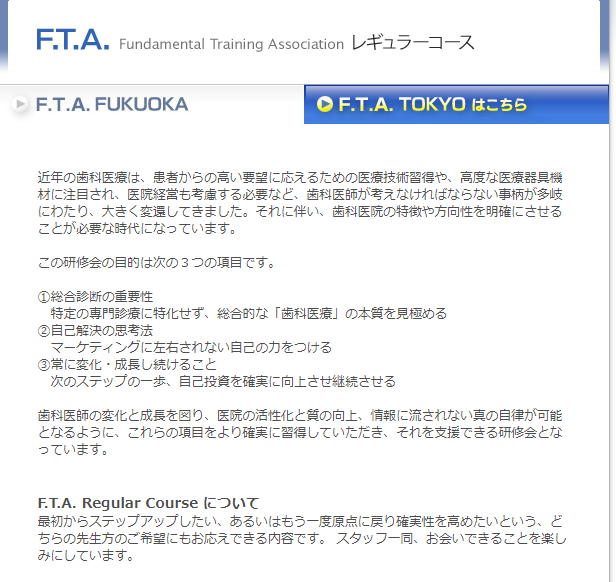 F.T.A. Fundamental Training Association レギュラーコース福岡 9期