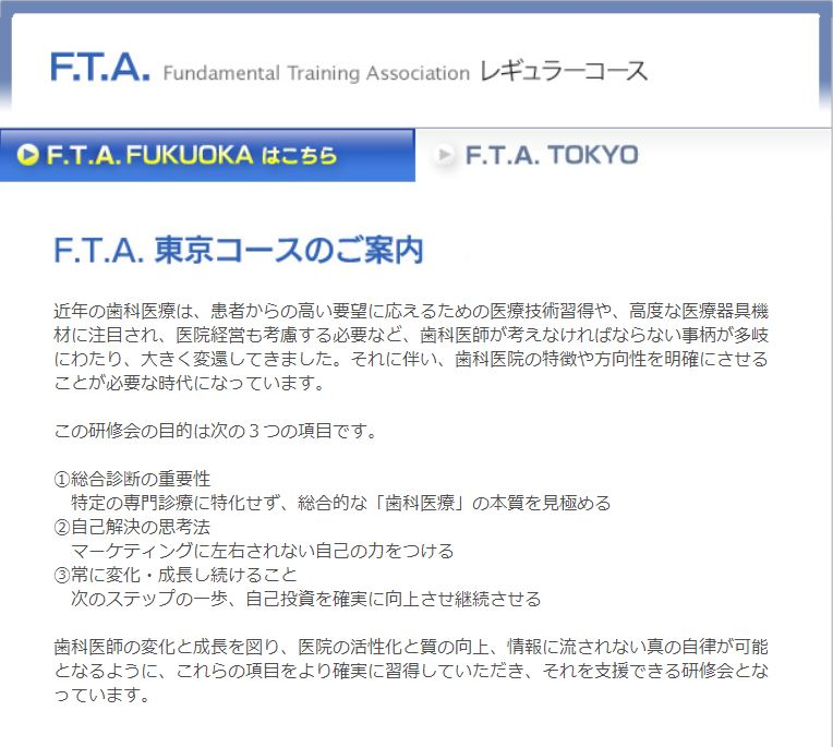 F.T.A. Fundamental Training Association 東京コース