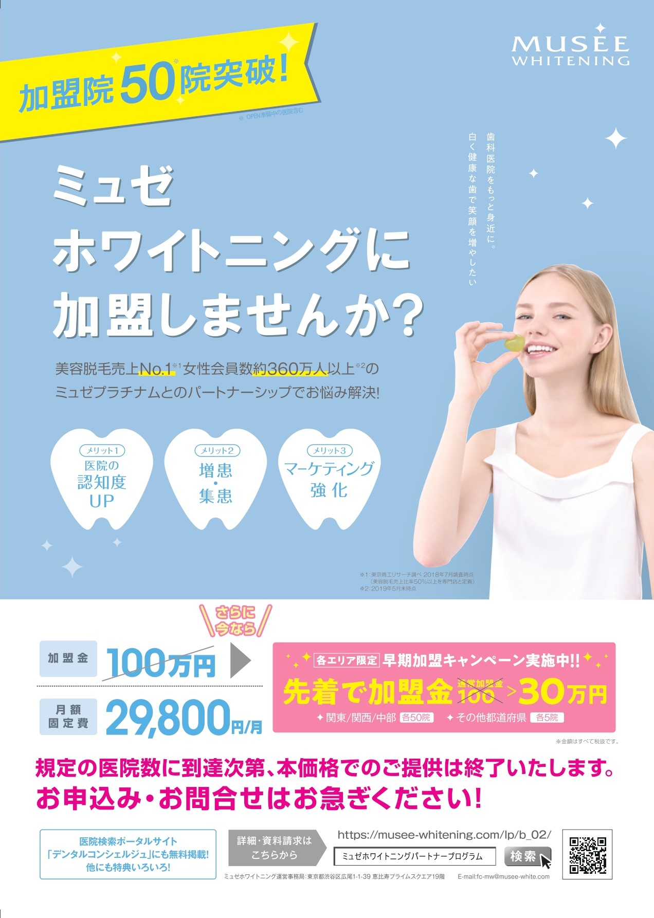 【参加費無料】ミュゼホワイトニング パートナープログラム説明会