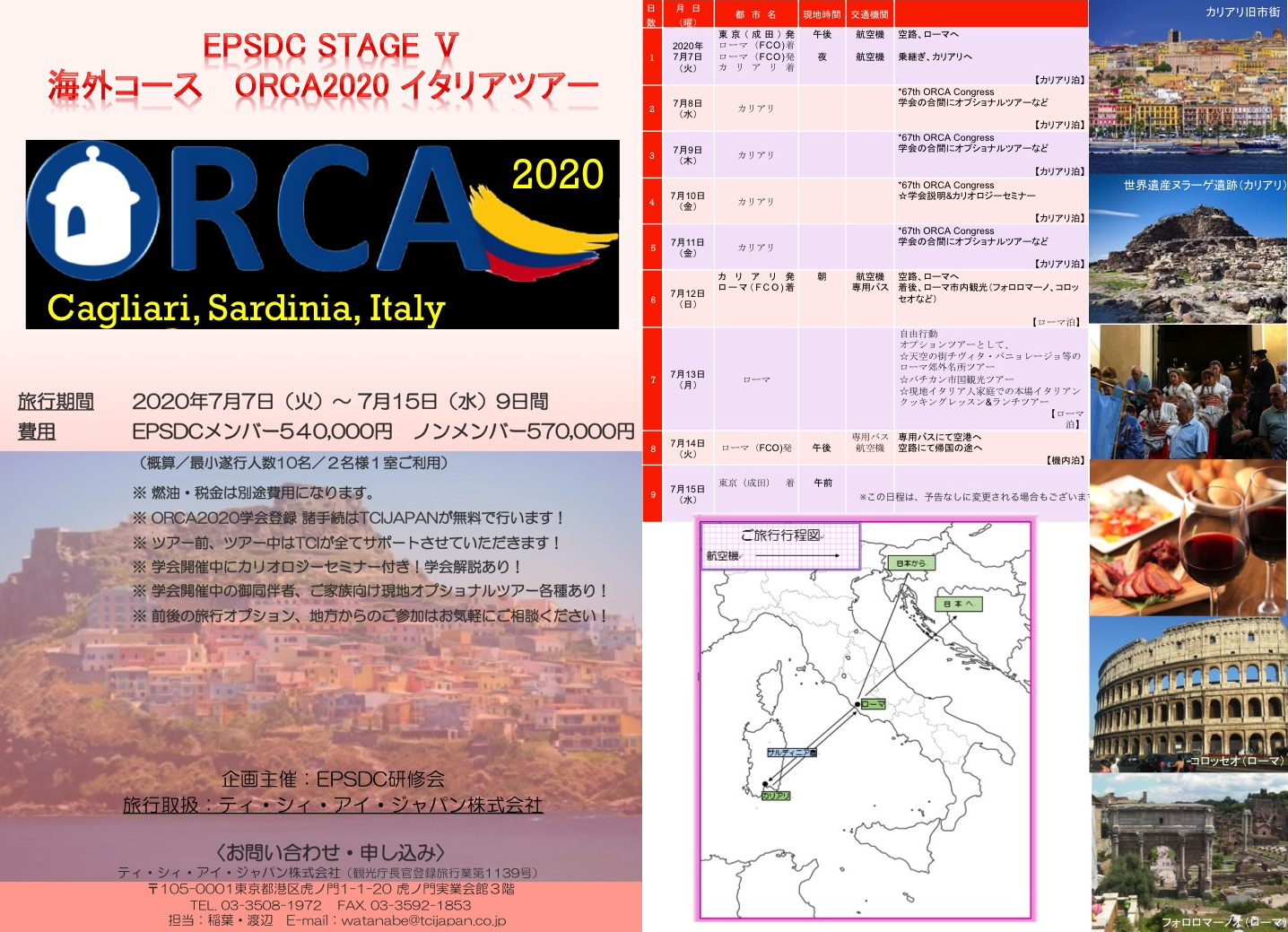 EPSDC Stage V 海外コース ORCA2020 イタリアツアー