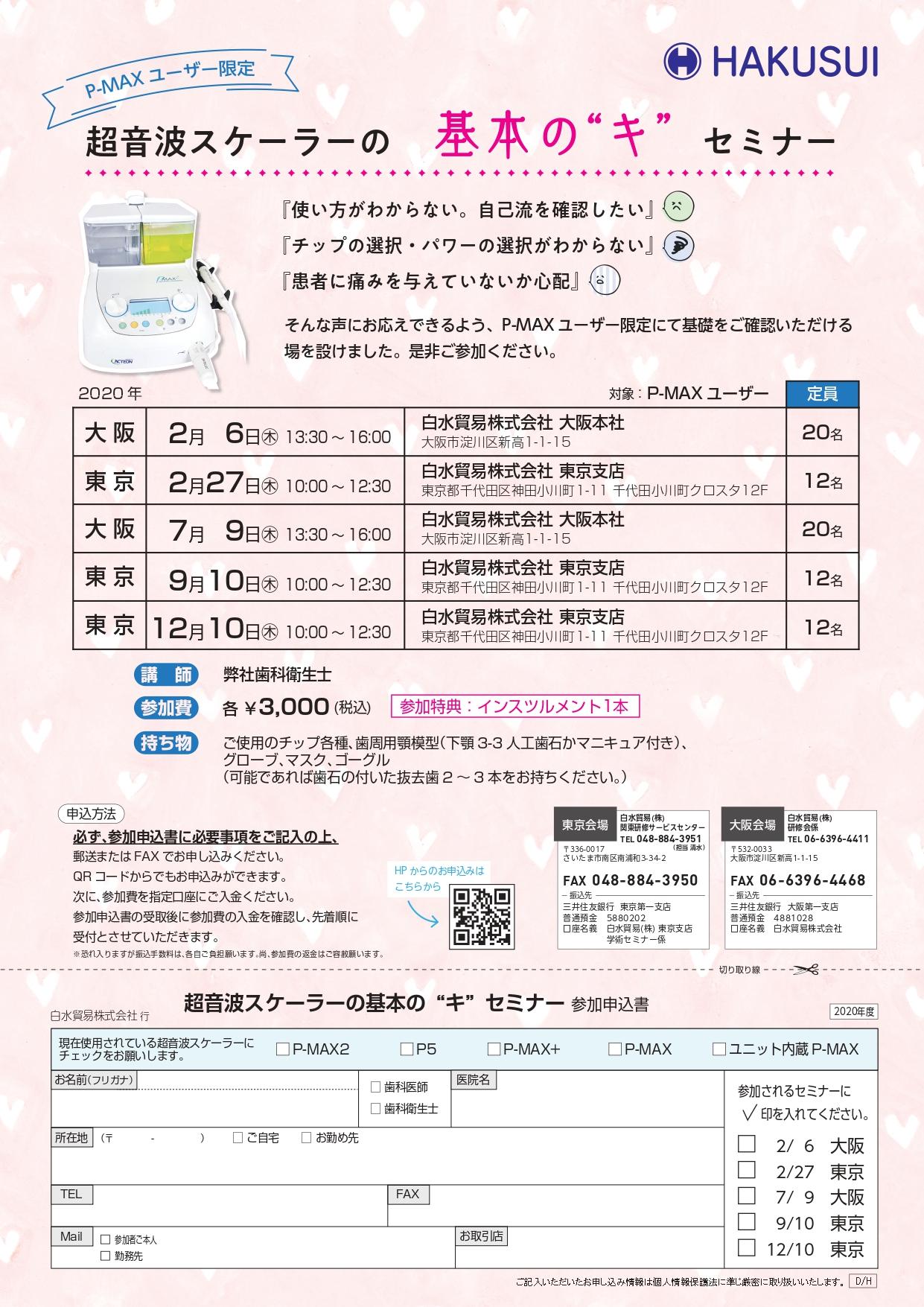 """【P-MAX ユーザー限定】超音波スケーラーの 基本の""""キ"""" セミナー"""