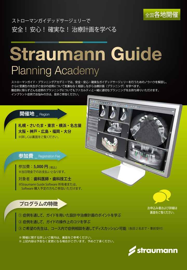 Straumann Guide Planning Academy