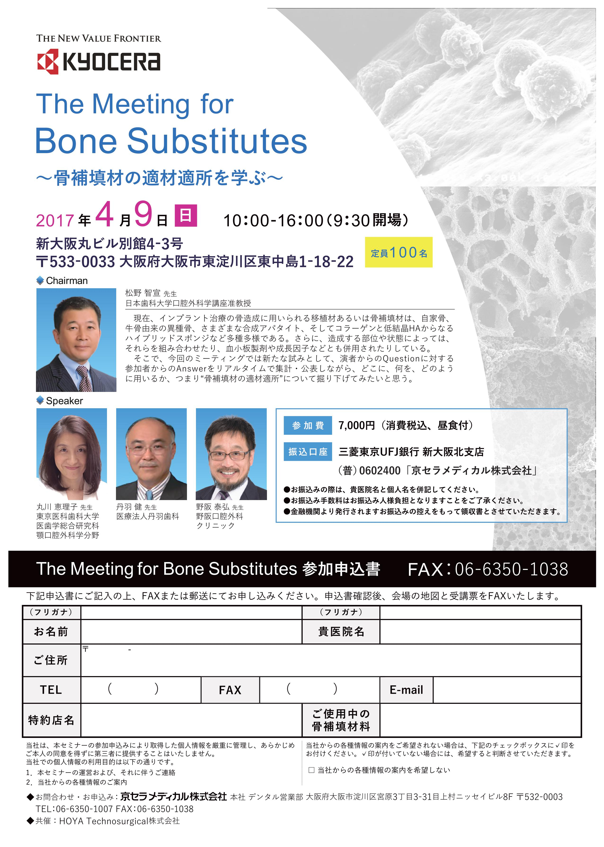 The Meeting for Bone Substitutes~骨補填剤の適材適所を学ぶ~