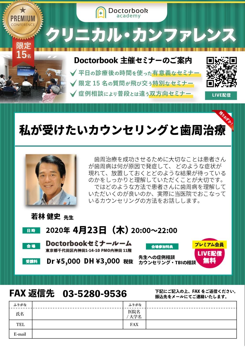 「私が受けたいカウンセリングと歯周治療」若林 健史 先生クリニカル・カンファレンス