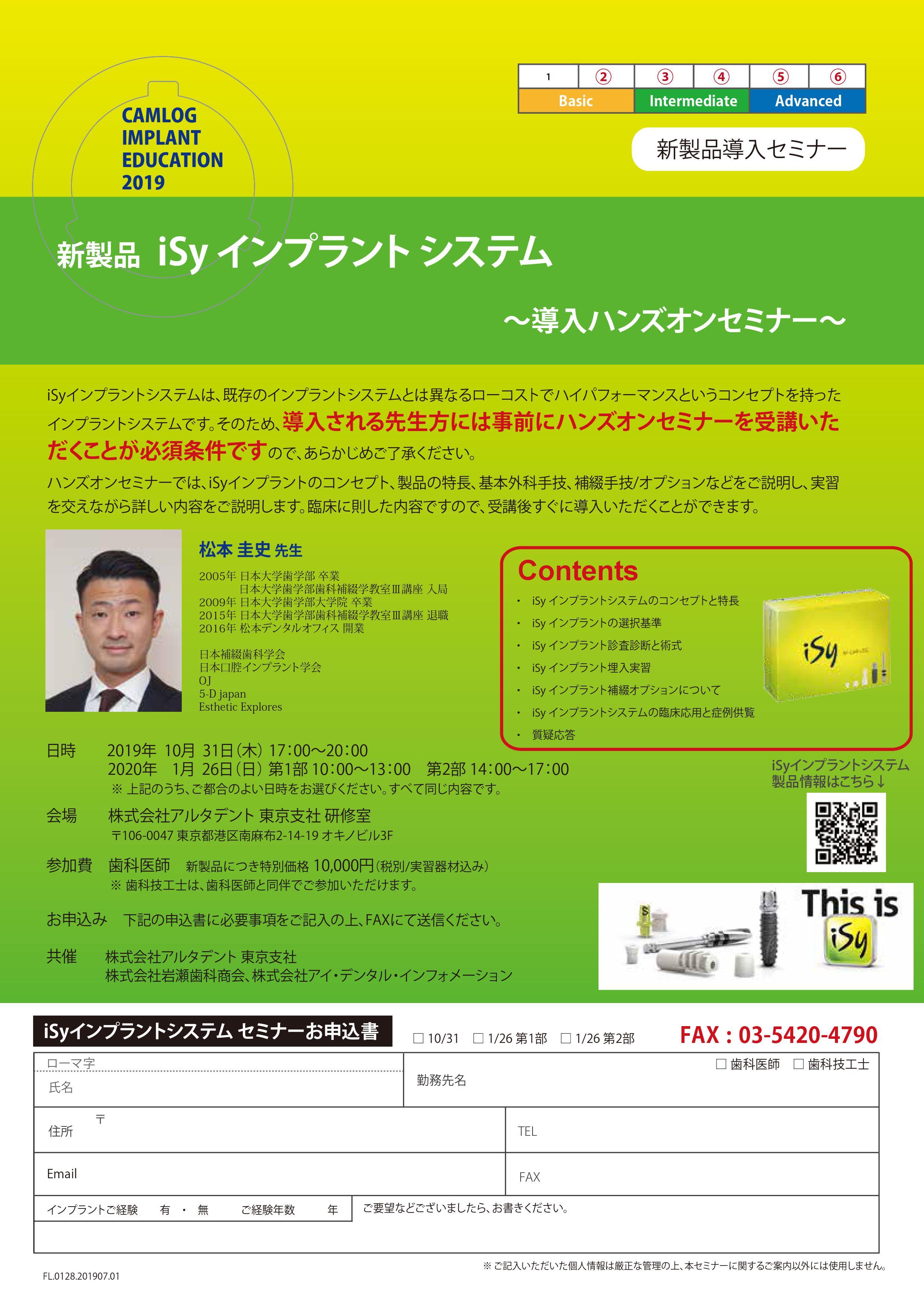 【満席】新製品 iSy インプラント システム  ~導入ハンズオンセミナー~ (実習あり)