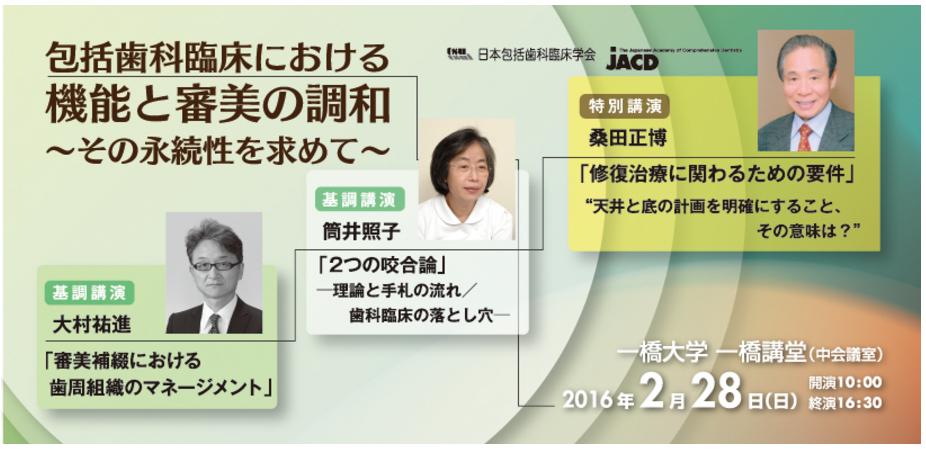 日本包括歯科臨床学会・JACDジョイント講演会