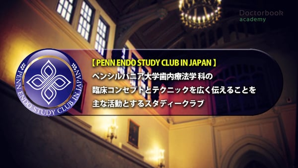 PENN ENDO STUDY CLUB IN JAPAN
