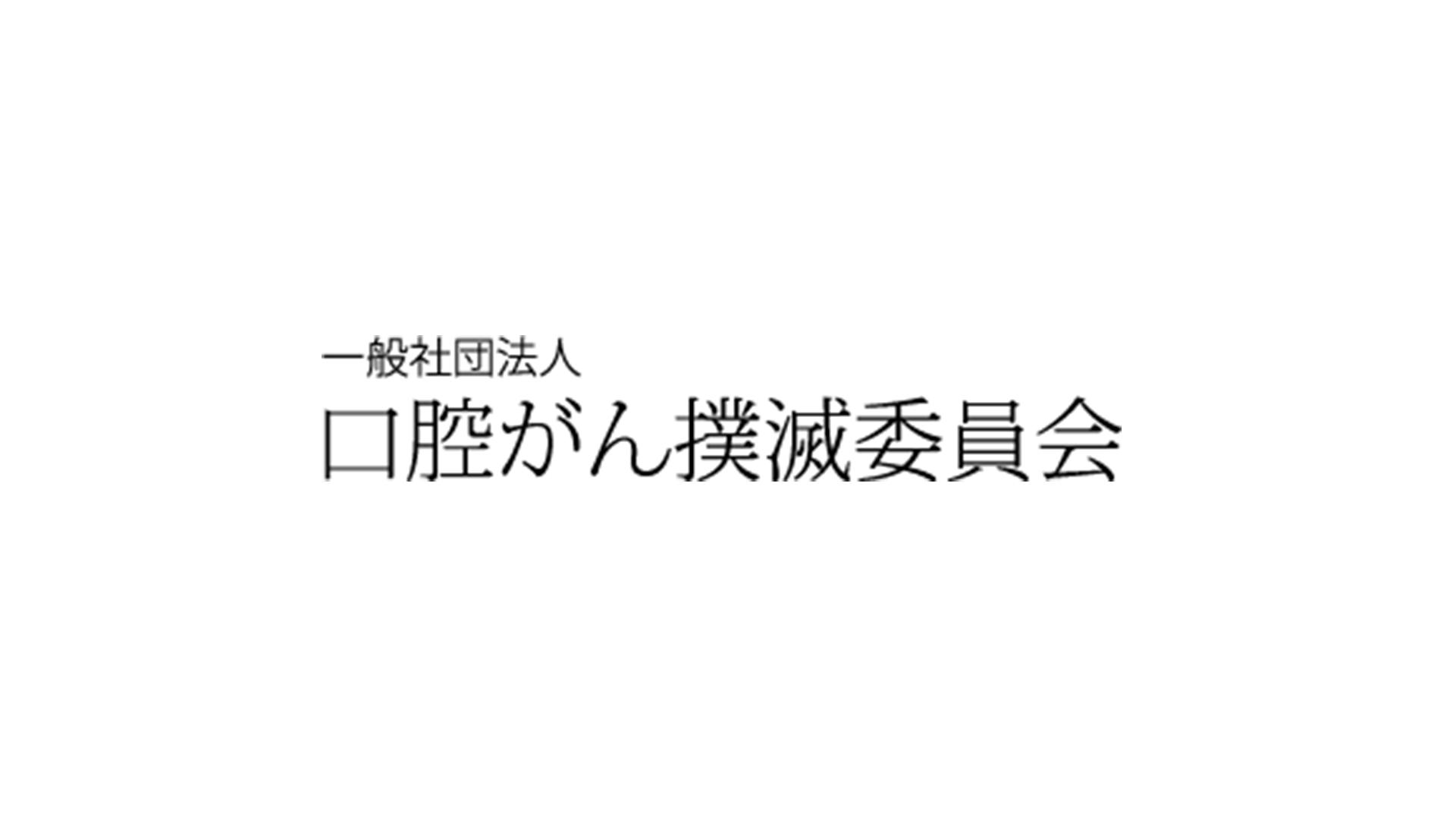 一般社団法人 口腔がん撲滅委員会