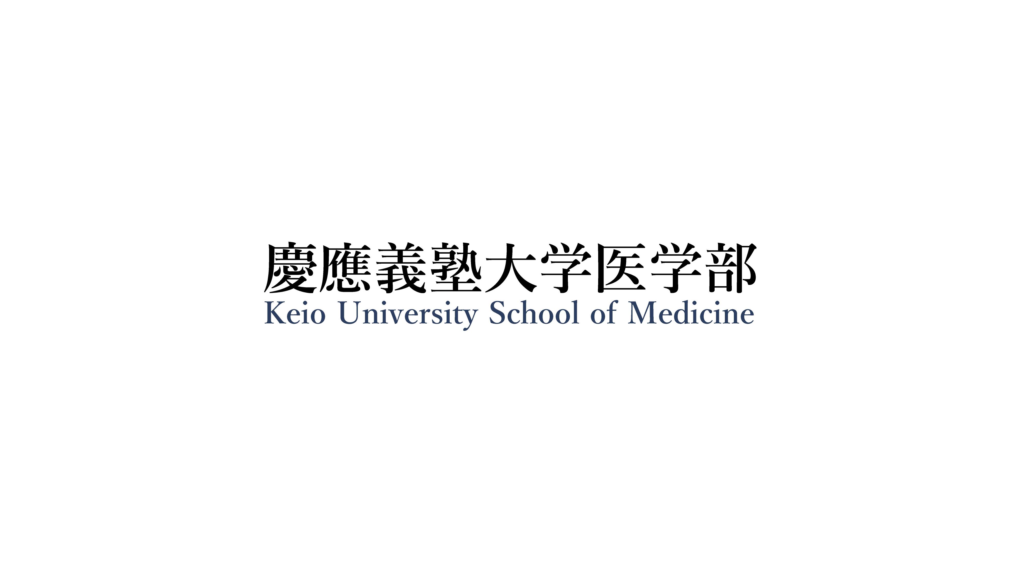 慶應義塾大学医学部