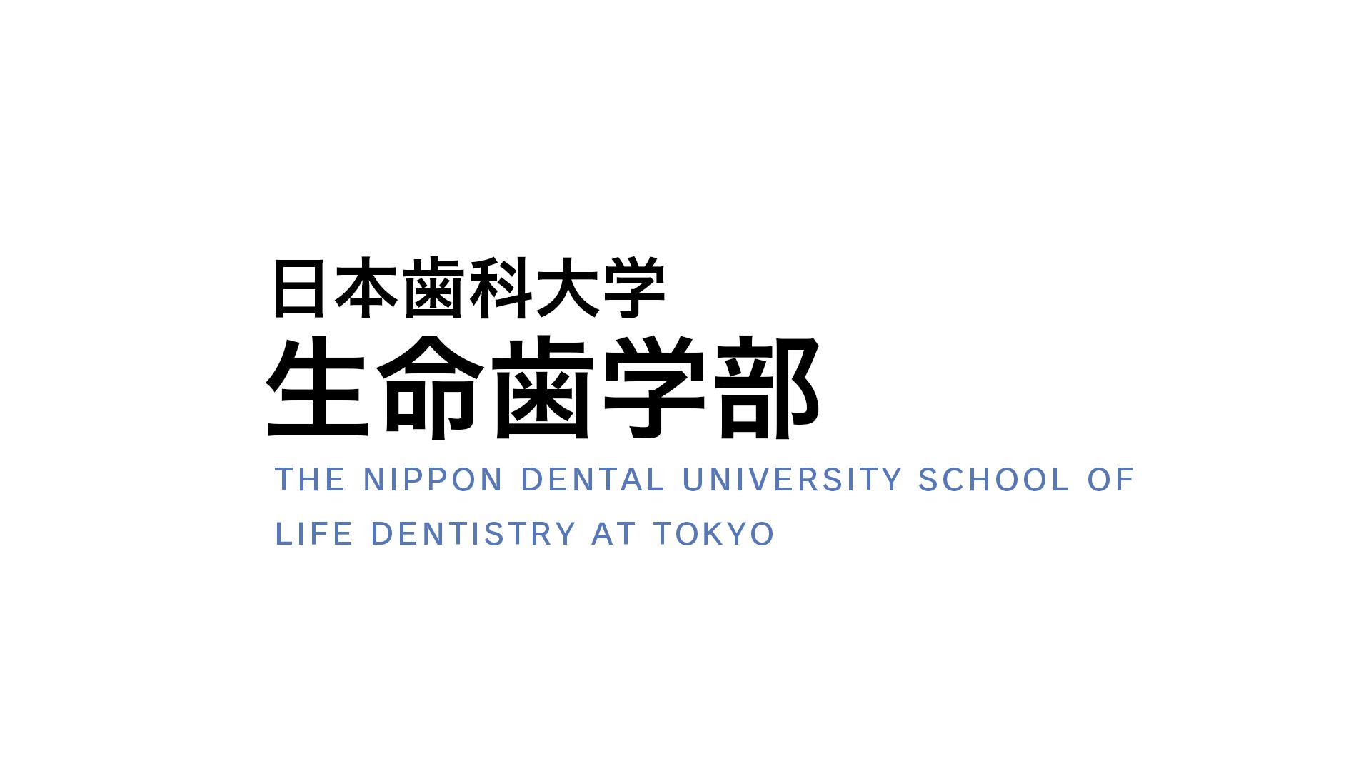 日本歯科大学 生命歯学部