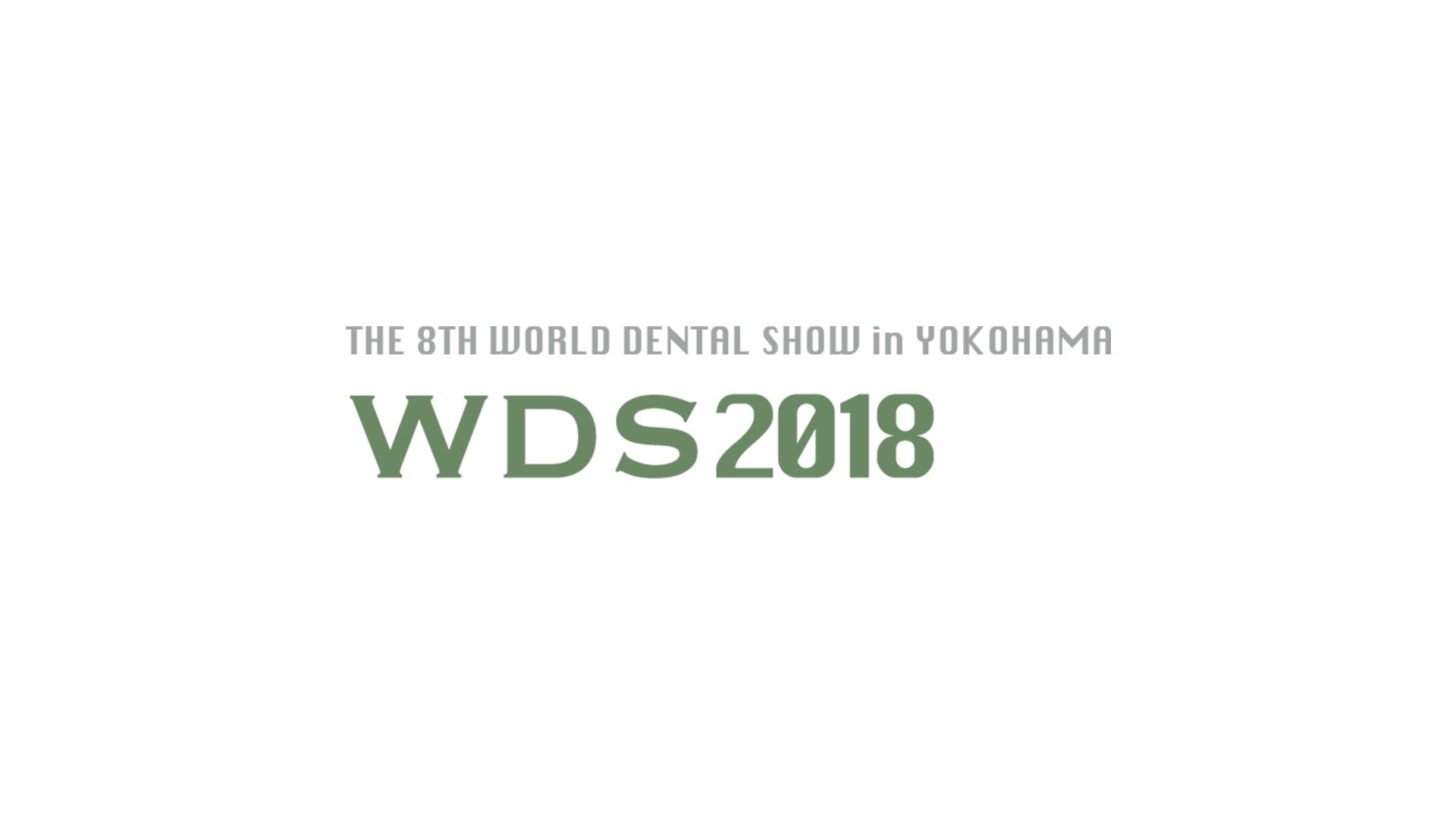 WDS ワールドデンタルショー2018