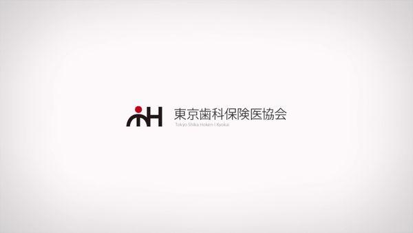 東京歯科保険医協会